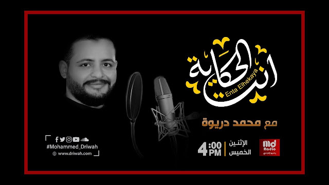 صلاة استخارة | برنامج انت الحكاية مع محمد دريوة | الحلقة الثالثة