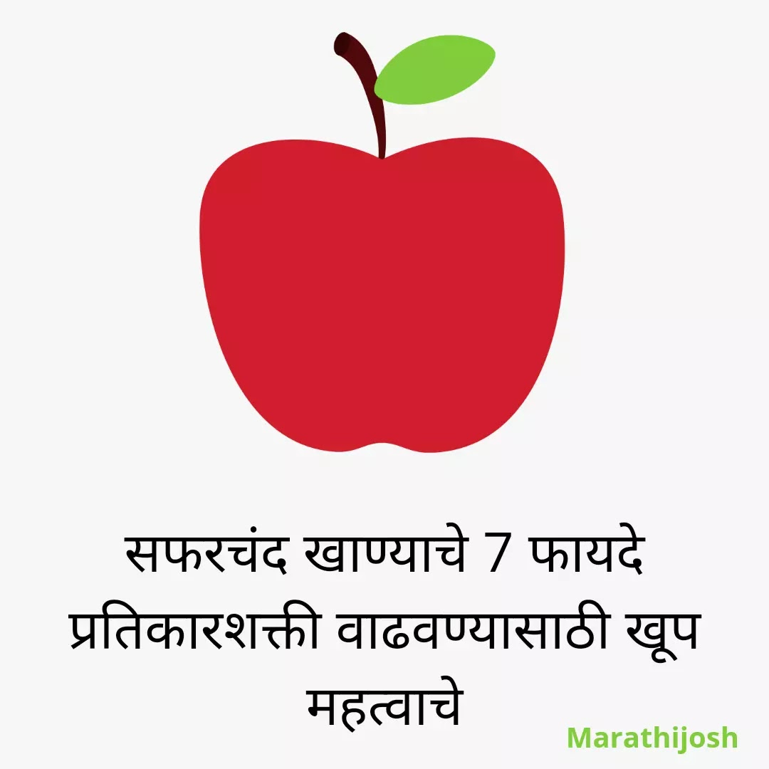 Apple Benifits In Marathi