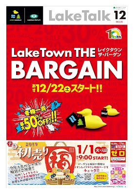 LakeTalk 12 特別号 LakeTown The BARGAIN