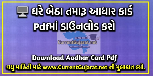 Download Adhar Card Pdf Online From Official Website www.uidai.gov.in
