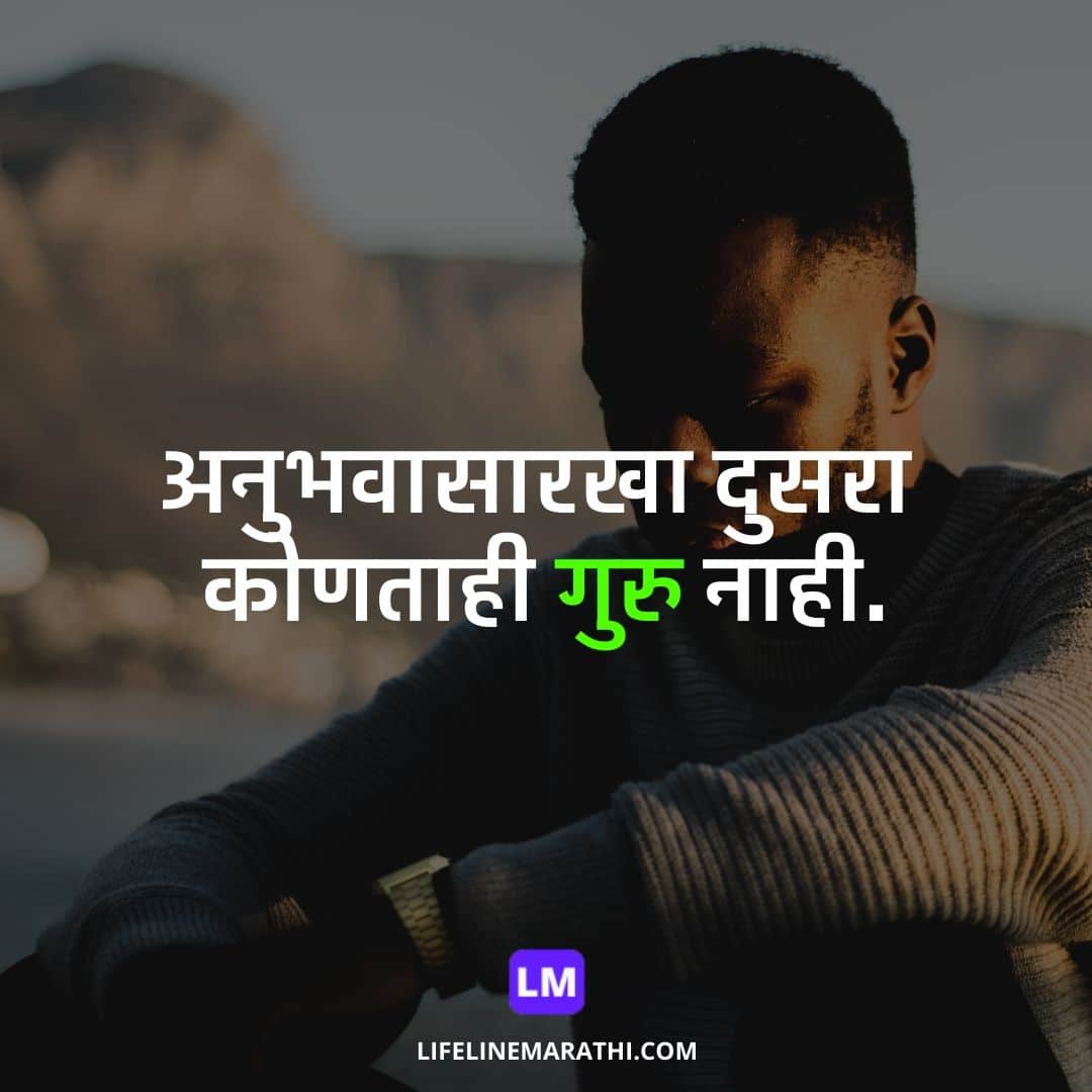 Good Thought in Marathi