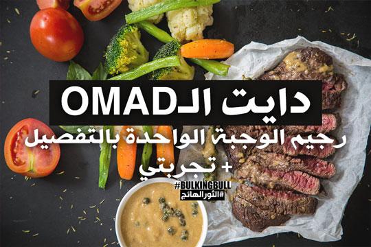 دايت الـOMAD: تجربتي مع وجبه وحده باليوم + شرح صيام الوجبة الواحدة بالتفصيل