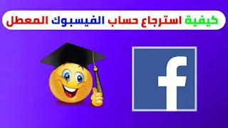كيفية استرجاع حساب الفيسبوك المعطل  2021