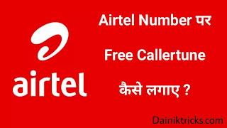 Airtel Number पर Free Caller Tune कैसे लगाए ?