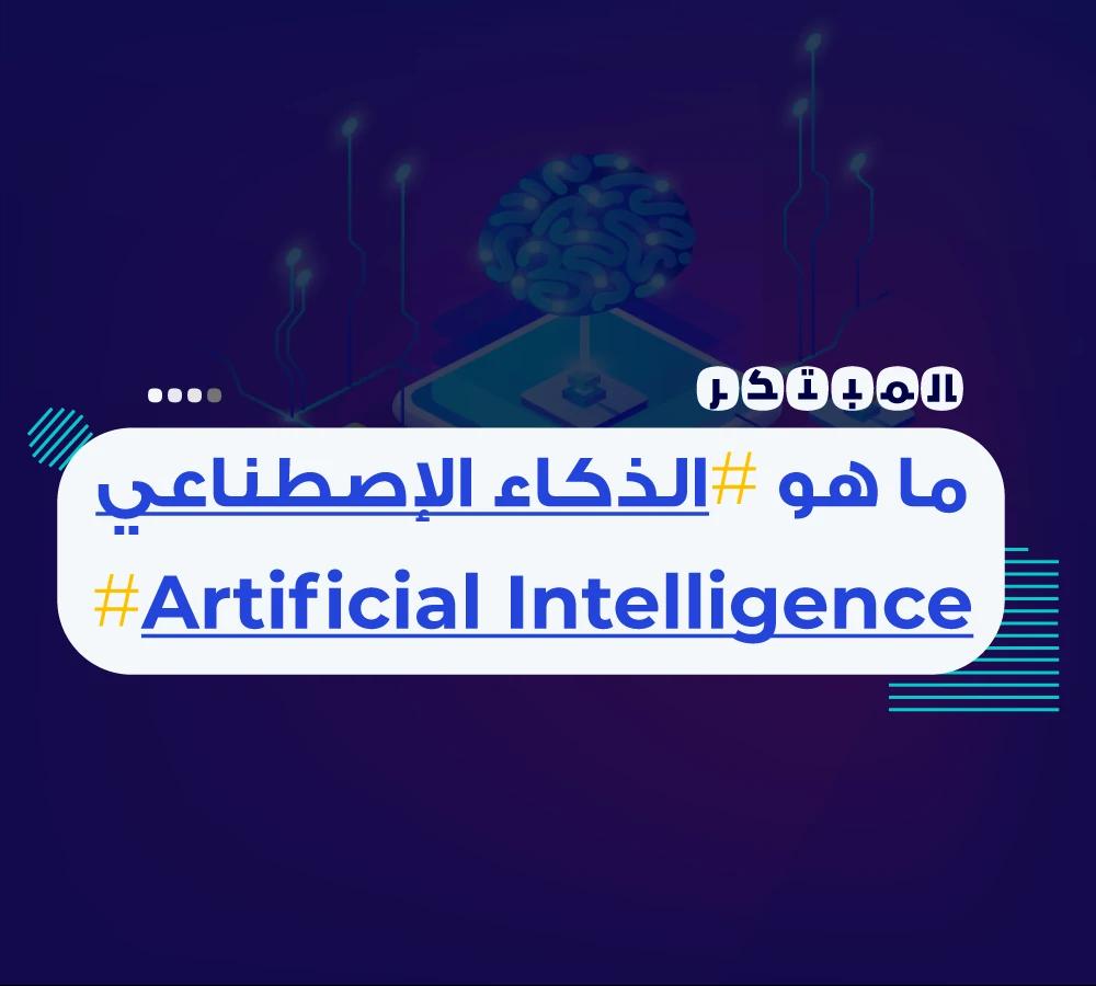 ما هو الذكاء الإصطناعي ؟