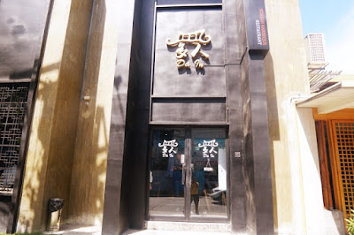 Front View of Da-In Korean Restaurant