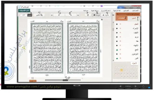 واجهة برنامج قرآن فلاش للكمبيوتر