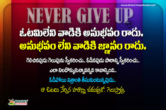 nice words on life in telugu, all the best words in telugu, motivational life words in telugu