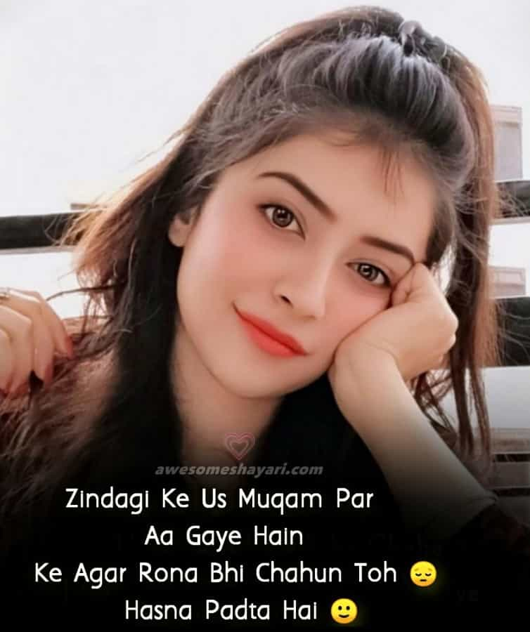 Best Shayari For Girls in Hindi, New Sad Shayari For Girls