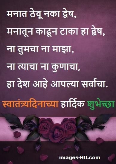 भारताचा स्वातंत्र्यदिन