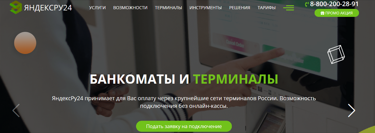 Yandexru24.com – Отзывы? ЯндексРу24 мошенники!