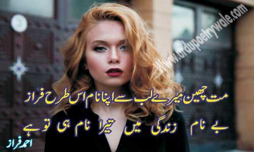 Mat Cheen Mere Lab Se Apna Naam Is Tarha Best Love Poetry
