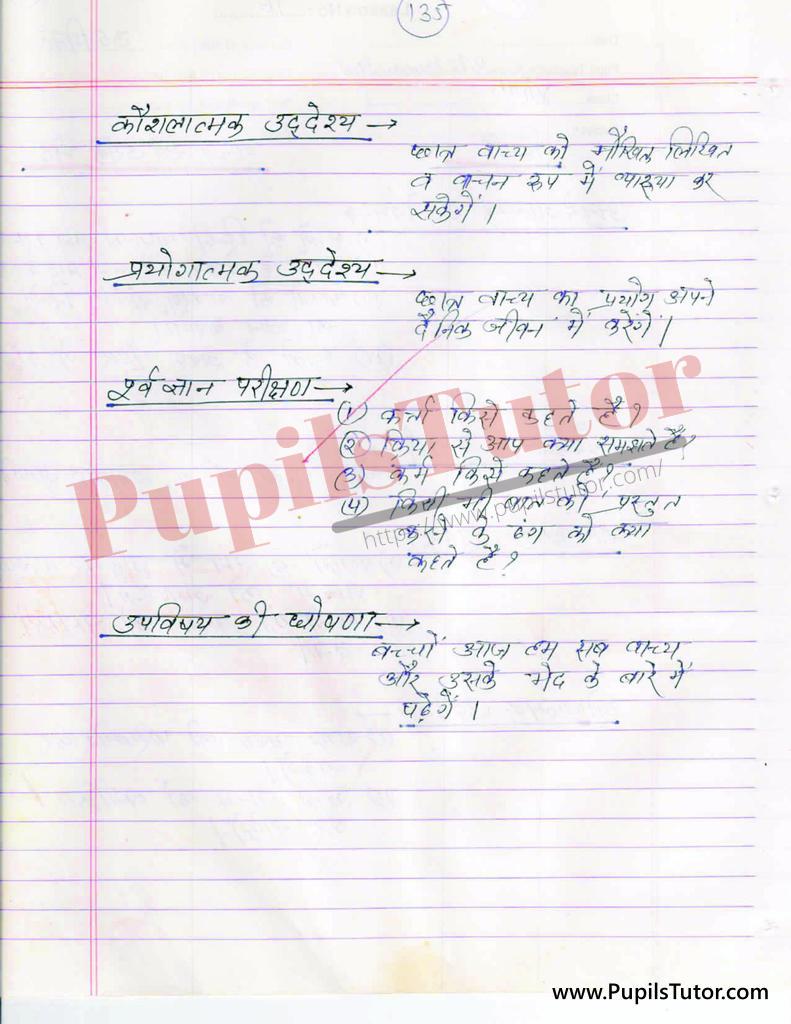 बीएड ,डी एल एड 1st year 2nd year / Semester के विद्यार्थियों के लिए हिंदी की पाठ योजना कक्षा 6 , 7 , 8, 9, 10 , 11 , 12   के लिए वाच्य टॉपिक पर