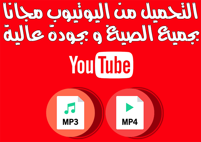 تحميل فيديو من اليوتيوب mp3 و mp4