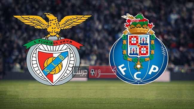 مشاهدة مباراة بورتو وبنفيكا فى نهائى كأس البرتغال بث مباشر اليوم 1-8-2020