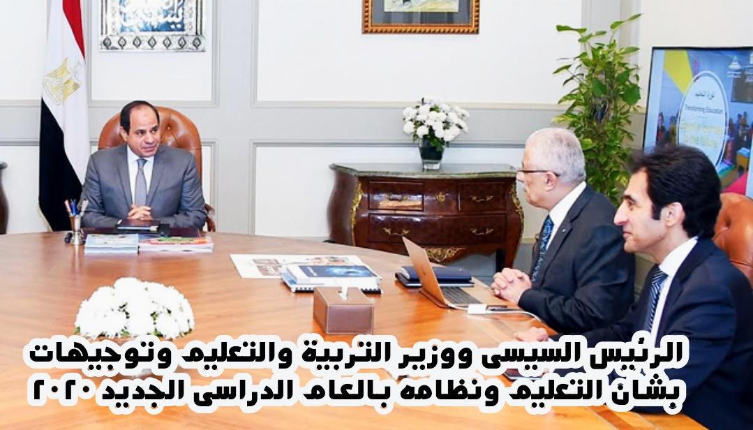 الرئيس السيسى ووزير التربية والتعليم وتوجيهات بشان التعليم ونظامه بالعام الدراسى الجديد ٢٠٢٠