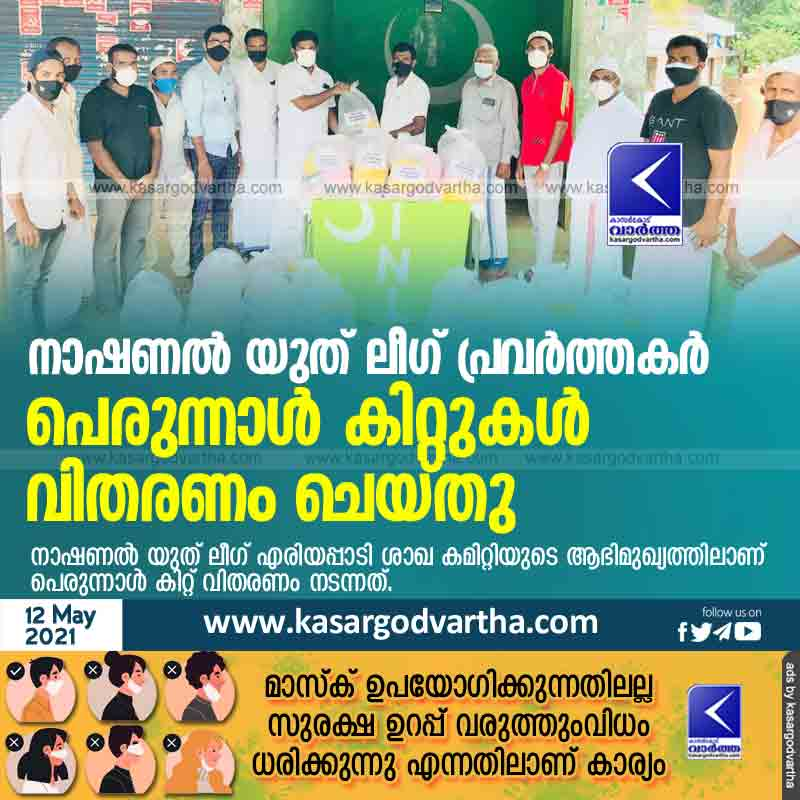 Kerala, Kasaragod, News, Eid kits were distributed by National Youth League activists.