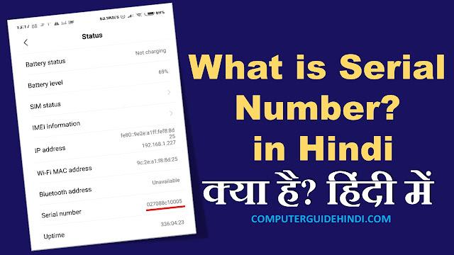 सीरियल नंबर क्या है? हिंदी में [What is Serial Number? in Hindi]