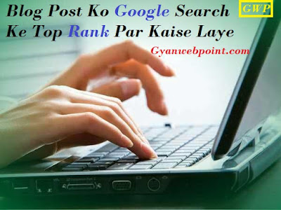 Blog_post_ko_Google_search_ke_top_par_Kaise_laye