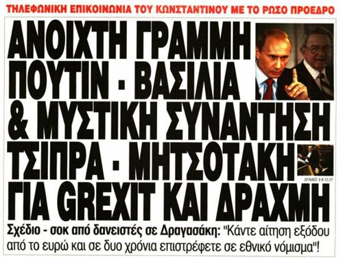 ΡΑΓΔΑΙΕΣ ΠΟΛΙΤΙΚΕΣ ΕΞΕΛΙΞΕΙΣ: Ανοιχτή γραμμή Πούτιν - Βασιλιά!