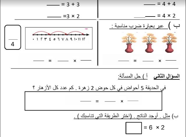 اختبار رياضيات الوحدة الثامنة الصف الثاني الفصل الثاني منطقة الاحمدي التعليمية