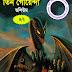Tin Goyenda (Volume-4, Part-2) by Rakib Hasan