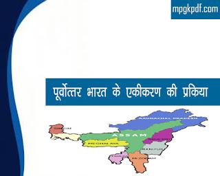 Purvottar Bharat ka Ekikaran