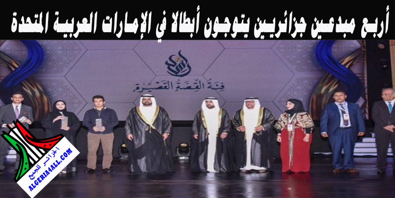 جائزة حمد بن راشد للابداع في الامارات