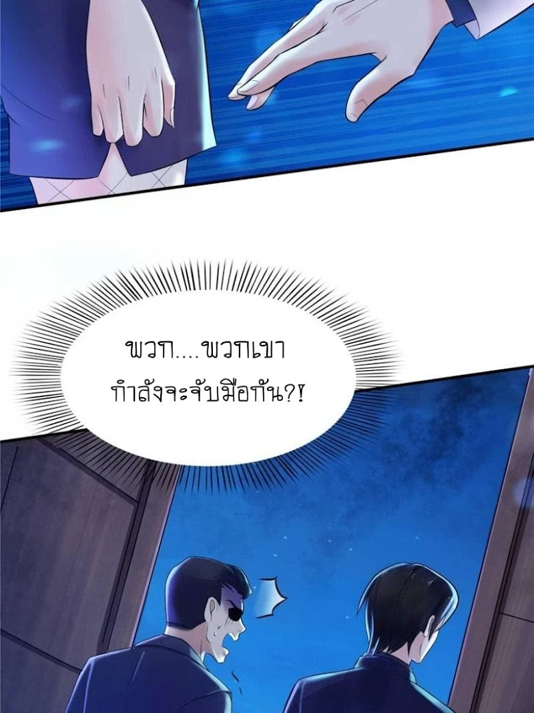 Perfect Secret Love: The Bad New Wife is a Little Sweet - หน้า 30