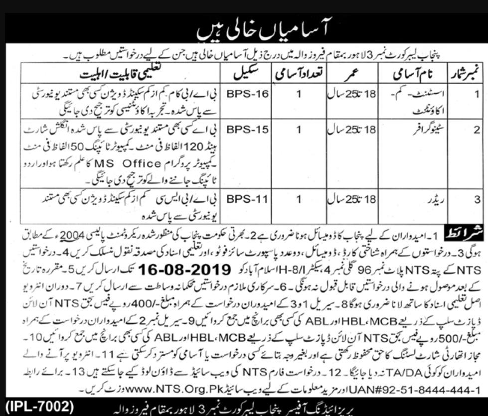 Jobs in Punjab Labour Courts - Jobs24pk com New Jobs in Pakistan
