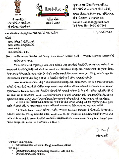 PRIMARY SCHOOL  STUDENTS MATE STUDY FOR HOME ANTARGAT  WEEKLY LEARNING MATERIALS AAYOJAN BABAT GR AND WEEK WISE METIRIALS DOWNLOAD NOW