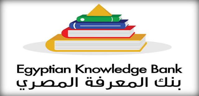 بنك المعرفة المصرى اكبر مكتبة الكترونية فى العالم