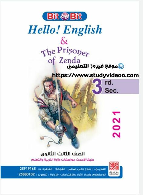 كتاب Bit by Bit بت باي بت لغة انجليزية للصف الثالث الثانوى 2021