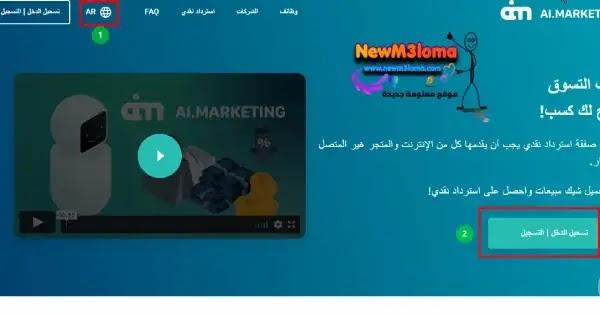 شرح موقع ai marketing  وكيف يعمل باستخدام الذكاء الاصطناعي ai marketing  ؟
