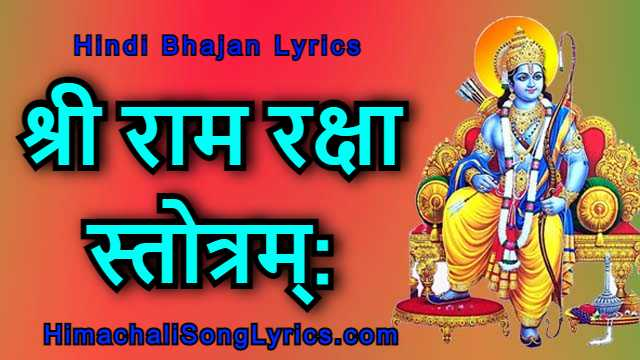 ram-raksha-stotra-lyrics-anuradha-paudwal