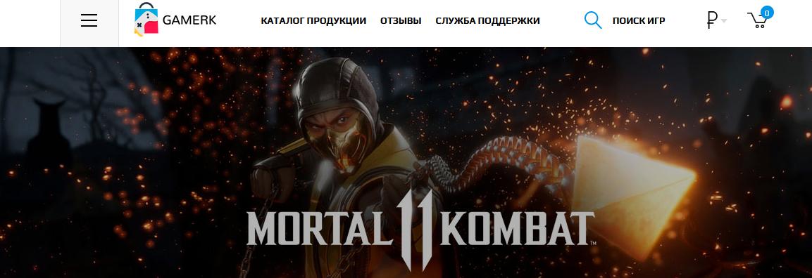 Фальшивый магазин gamerk.ru – реальные отзывы, развод на деньги