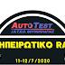 Ζεσταίνονται οι μηχανές των αγωνιστικών για το 26ο Ηπειρωτικό Rally «Ι. ΚΤΕΟ Autotest»