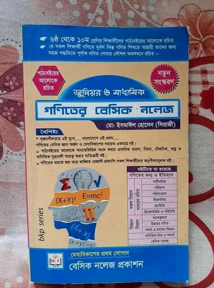 জুনিয়র ও মাধ্যমিক গণিতের বেসিক নলেজ মাে: ইসমাঈল হােসেন ( সিরাজী ) pdf, গণিতের বেসিক নলেজ Pdf Download