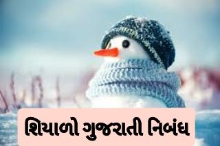 Winter Gujarati Nibandh /શિયાળો ગુજરાતી નિબંધ