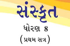 GSSTB Textbook STD 8 Sanskrit Semester-1 Gujarati medium PDF | New Syllabus 2020-21 - Download