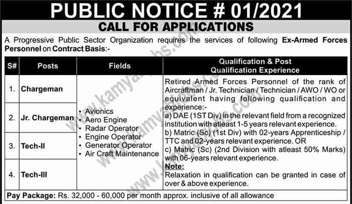 Jobs in Public Sector Organization  (Atomic Energy) latest by 03-05-2021