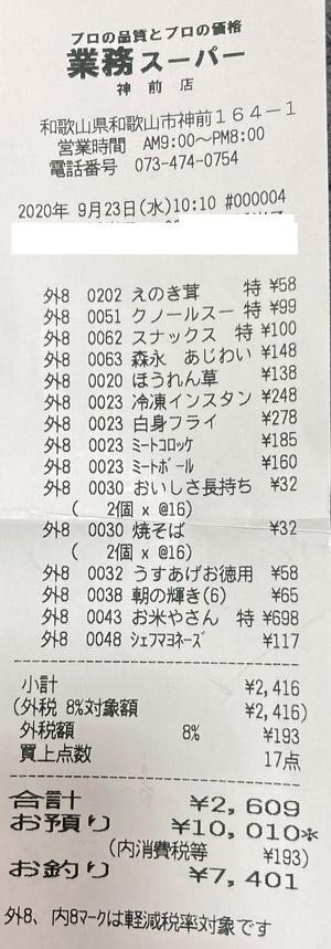 業務スーパー 神前店 2020/9/23 のレシート