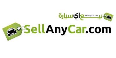 منصة بيع أي سيارة SellAnyCar.com