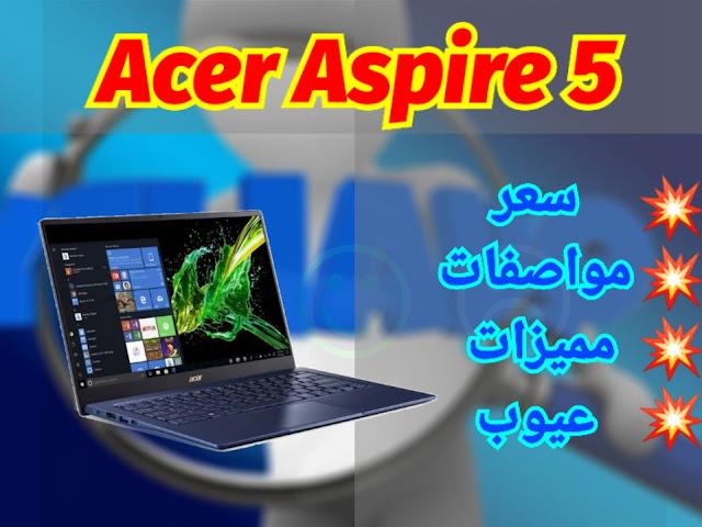 مزايا وعيوب كمبيوتر Acer Aspire 5