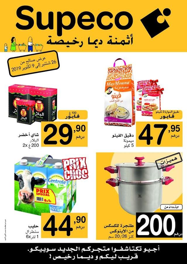 Catalogue SUPECO Maroc Octobre 2019
