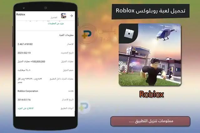 معلومات تحميل لعبة roblox