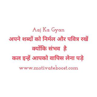 Best aaj ka gyaan Ki Baate in hindi image