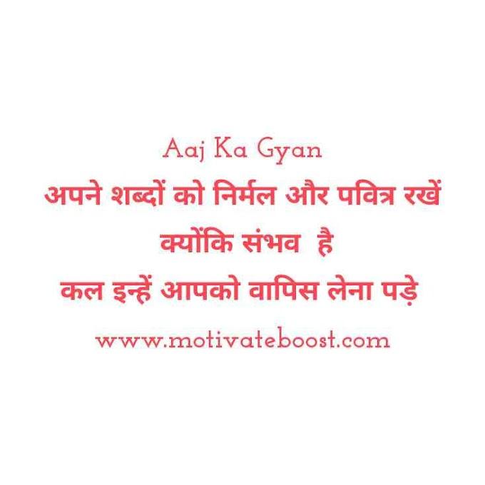 Aaj Ka Gyan Ki Baate In Hindi | सुप्रभात आज का ज्ञान की बातें हिंदी में