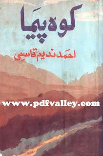 Koh Paima by Ahmed Nadeem Qasmi