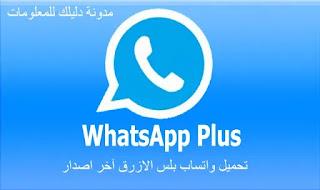 تحميل وتحديث واتساب بلس الأزرق WhatsApp plus اخر اصدار V9.60 ضد الحظر تنزيل واتساب الازرق 2021